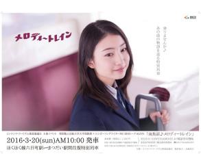 s16.2.1メロ電ポスター