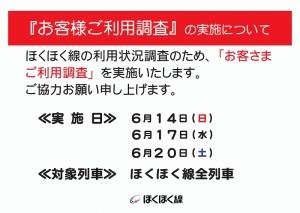 ご利用調査_Fotor