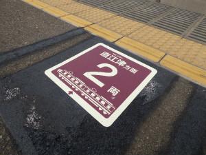 sウワ乗車位置直江津行