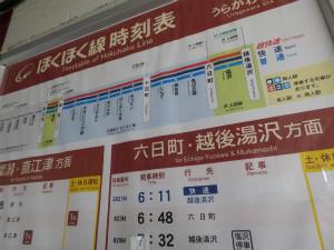 sウワ駅時刻表